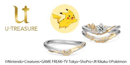 Pokémon Bridal Jewelryhttps://www.brooch.co.jp/cont/wp-content/uploads/2018/10/bnr_pokemon.jpg