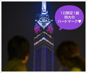 福岡恋人の聖地福岡タワーパワースポット