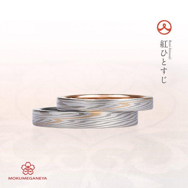 新潟で人気の結婚指輪はBROOCHで杢目金屋の紅ひとすじ