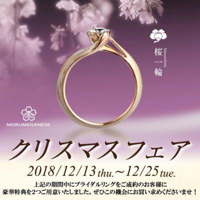 杢目金屋の結婚指輪婚約指輪なら新潟のBROOCH