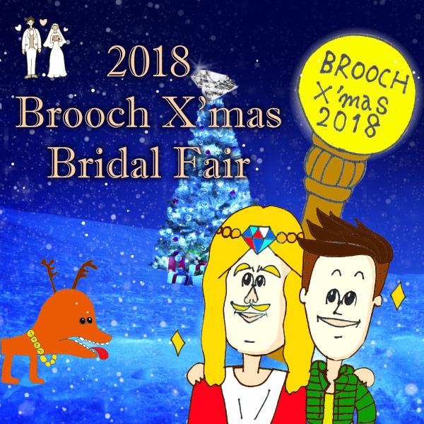BROOCHクリスマスフェア2018年11月12月