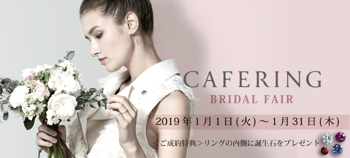 Cafe Ring BRIDAL FAIR-2019.1-