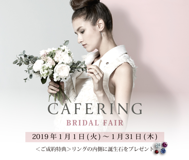 Cafe Ring BRIDAL FAIR-2019.1-
