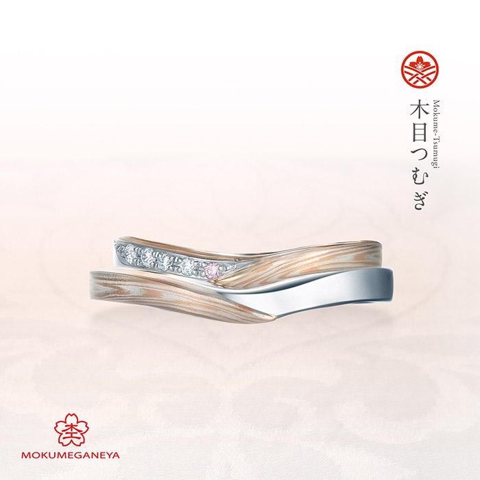 杢目金屋(もくめがねや)の結婚指輪婚約指輪は新潟で唯一取り扱いのあるBROOCHで