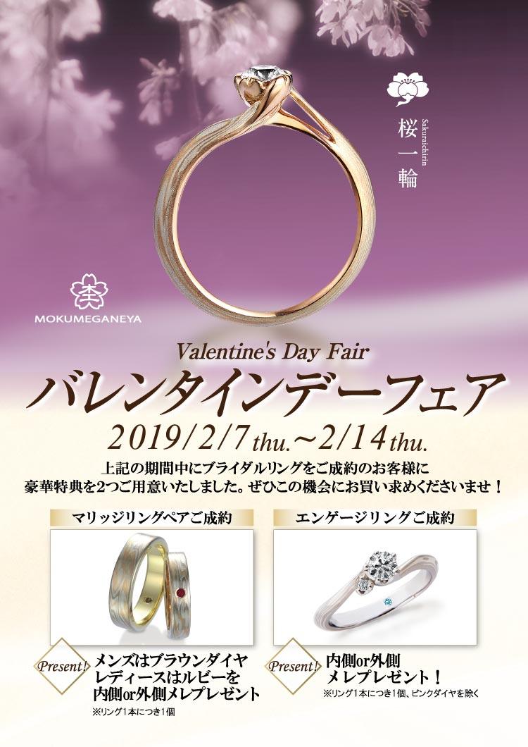 杢目金屋 バレンタインフェア 2019.2