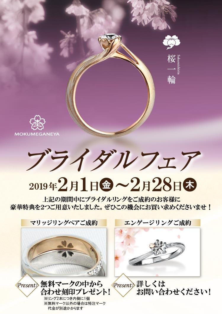 杢目金屋 ブライダルフェア 2019.2
