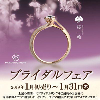 新潟で杢目金屋の結婚指輪婚約指輪を探すならBROOCH