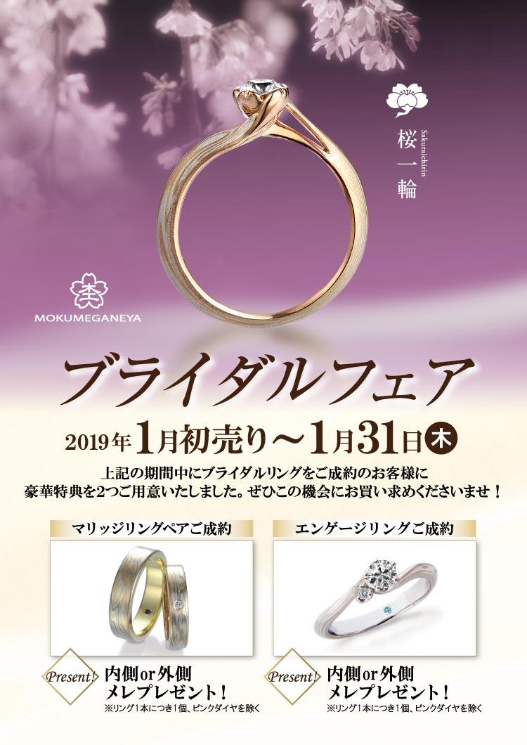 杢目金屋 ブライダルフェア 2019.1