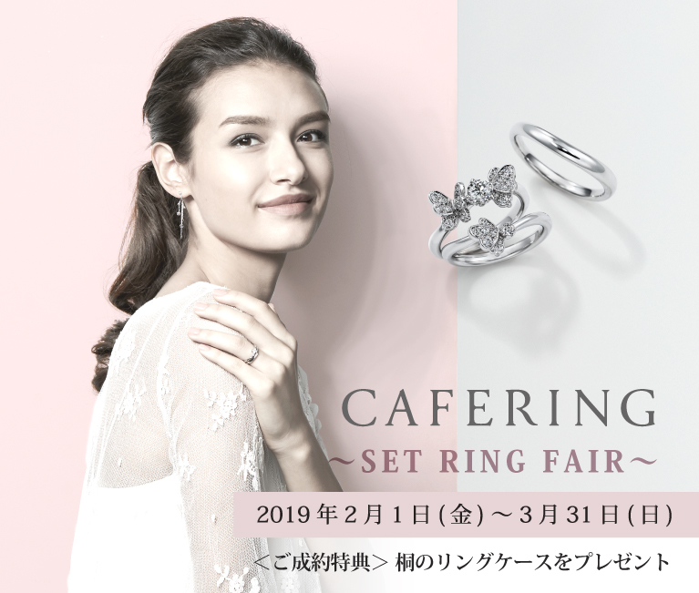 Cafe Ring Set Ring FAIR-2019.2-
