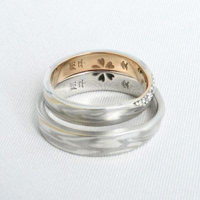 杢目金屋 和 合わせ刻印 結婚指輪