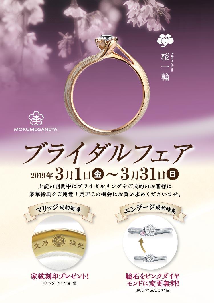 杢目金屋 ブライダルフェア 2019.3