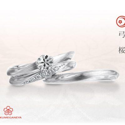 新潟で和風の結婚指輪(マリッジリング)、婚約指輪(エンゲージリング)をお探しなら杢目金屋のリング