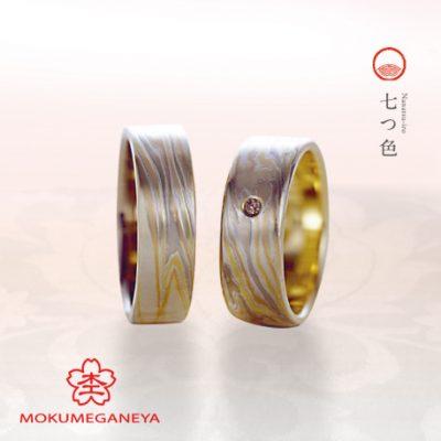 新潟結婚指輪婚約指輪マリッジリングエンゲージリングBROOCHブローチ杢目金屋mokumeganeyaセレモニー日本の伝統工芸日本刀鍛冶職人江戸時代
