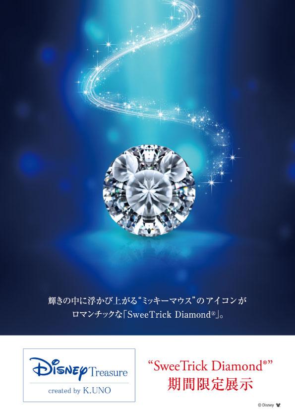 ディズニー ミッキー ケイウノ ダイヤモンド