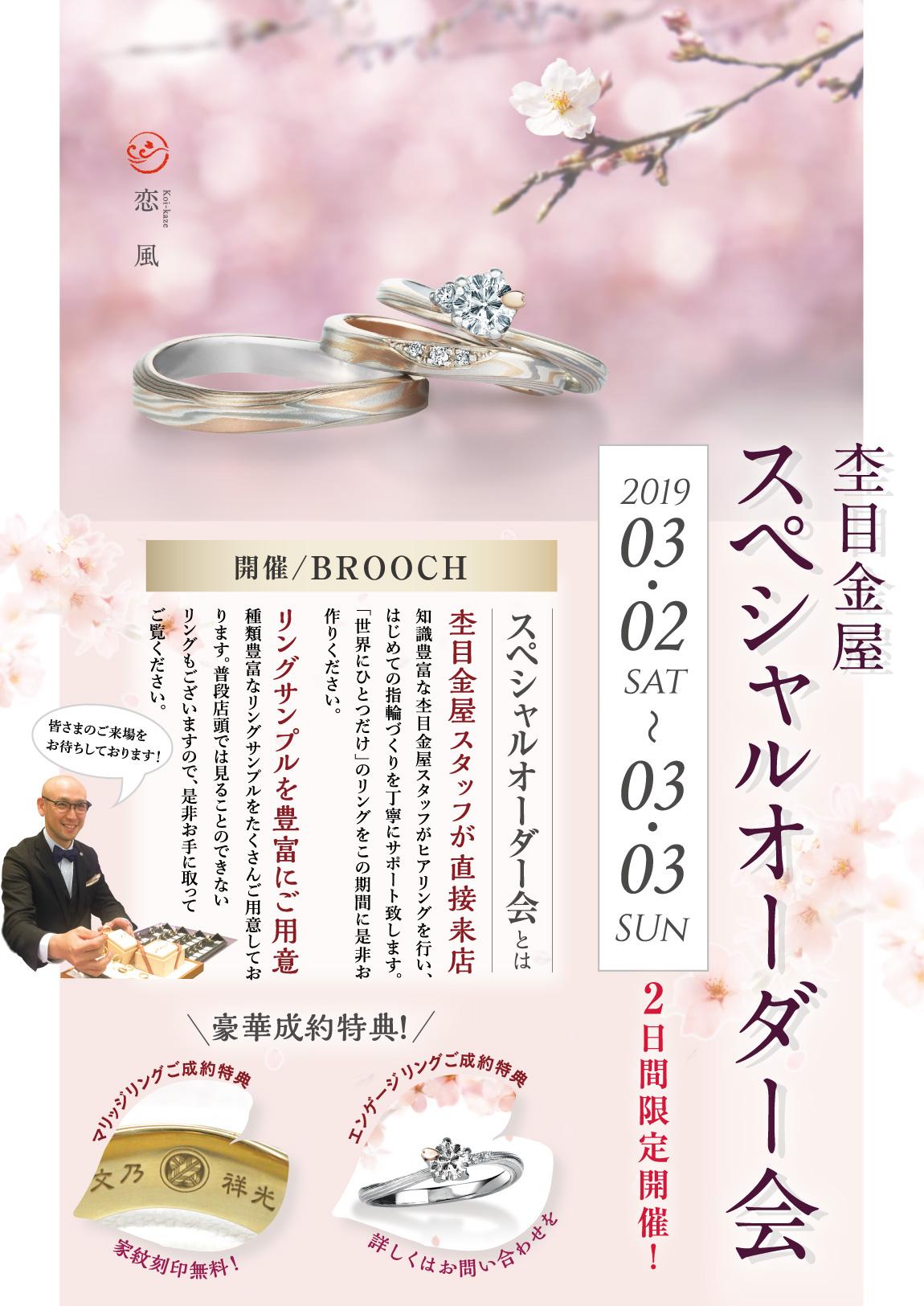 杢目金屋 スペシャルオーダー会 2019年3月2日・3日