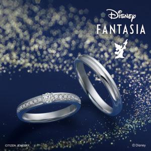 新潟 結婚指輪 ファンタジア ミッキー