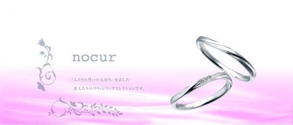 2本で10万円以内の結婚指輪をお探しの方は新潟のブローチが正規取り扱いのnocur(ノクル)がオススメ!