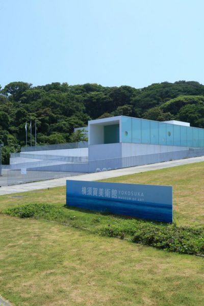 新潟でプロポーズ 横須賀美術館