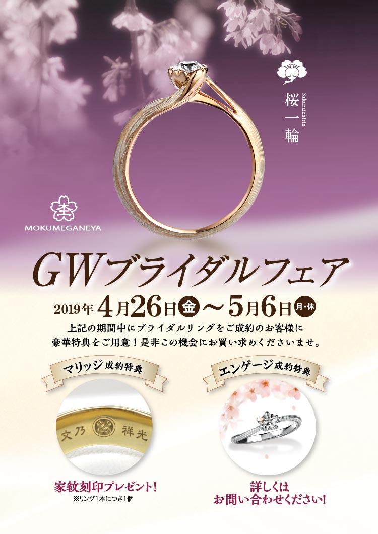 杢目金屋 GWブライダルフェア 2019