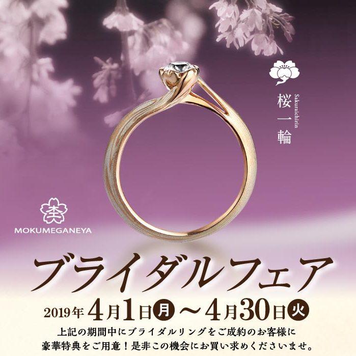 杢目金屋 ブライダルフェア 2019.4