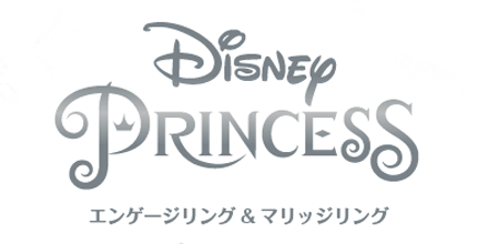 DISNEY PRINCESShttps://www.brooch.co.jp/cont/wp-content/uploads/2019/03/thekiss_disney_princess.png