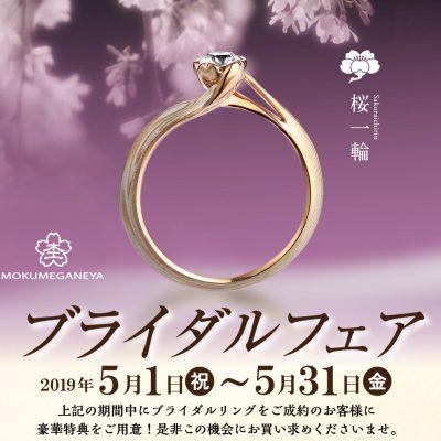 新潟 結婚指輪 婚約指輪 マリッジリング エンゲージリング 杢目金屋 もくめがねや