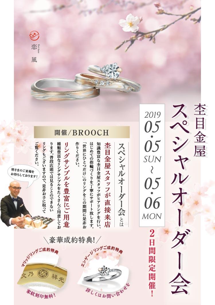 杢目金屋 スペシャルオーダー会2019年5月5日・6日