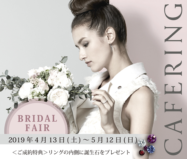 Cafe Ring Bridal Fair