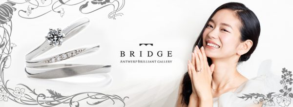 新潟ならではの結婚指輪、婚約指輪ならBRIDGE(ブリッジ)がおすすめ