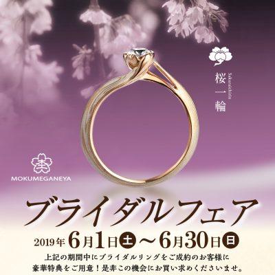 新潟 BROOCH ブローチ 結婚指輪 婚約指輪 マリッジリング エンゲージリング 杢目金屋 もくめがねや ブライダル フェア