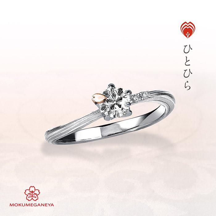 世界にひとつの輝きでサプライズプロポーズを決めるなら杢目金屋のひとひら