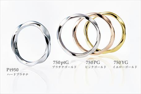 新潟でにわか結婚指輪、選べるマテリアルで自分好みにカスタマイズ