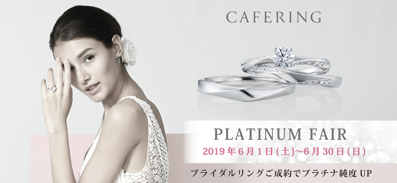 CAFE RING PLATINUM FAIR 2019
