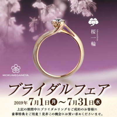 新潟 結婚指輪 婚約指輪 マリッジリング エンゲージリング 杢目金屋 もくめがねや 木目 ダイヤモンド 内石