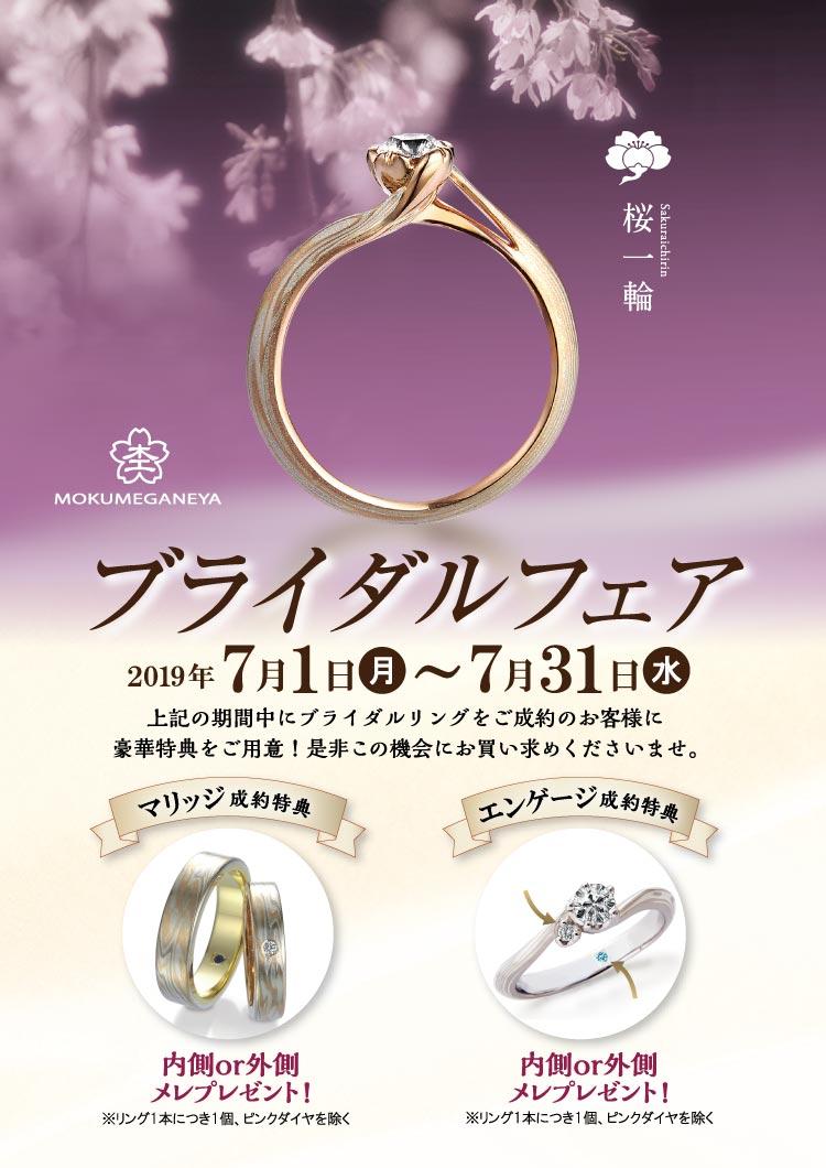杢目金屋 ブライダルフェア 2019.7