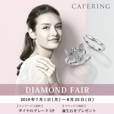 新潟 結婚指輪 婚約指輪 マリッジリング エンゲージリング カフェリング CafeRing ダイヤモンド