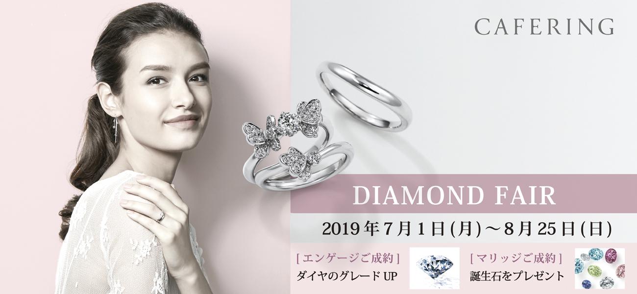 CAFE RING DIAMOND FAIR 2019