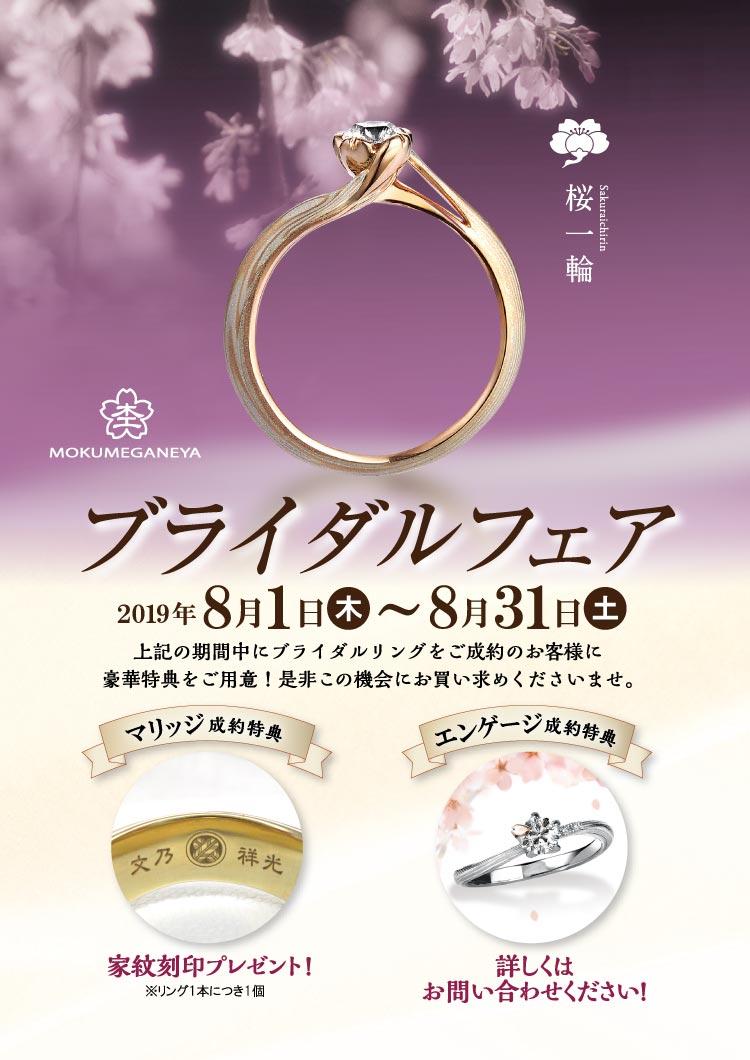 杢目金屋 ブライダルフェア 2019.8