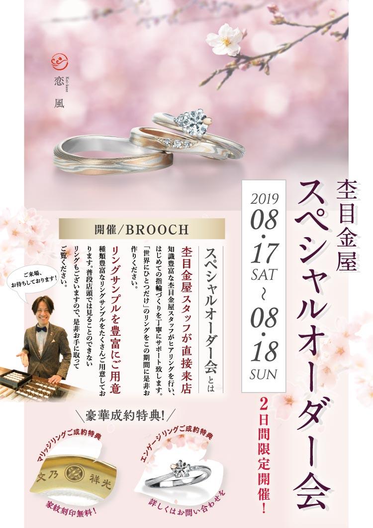 新潟 結婚指輪 婚約指輪 マリッジリング エンゲージリング 杢目金屋 もくめがねや オーダー会 木目 個性 かっこいい