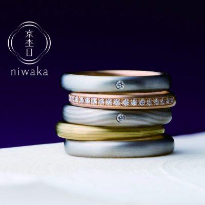 ゴールドの肌馴染みが良く人気のにわかの京杢目の結婚指輪は新潟のBROOCHへ