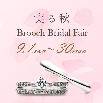 BROOCH Bridal Fair 2019.9