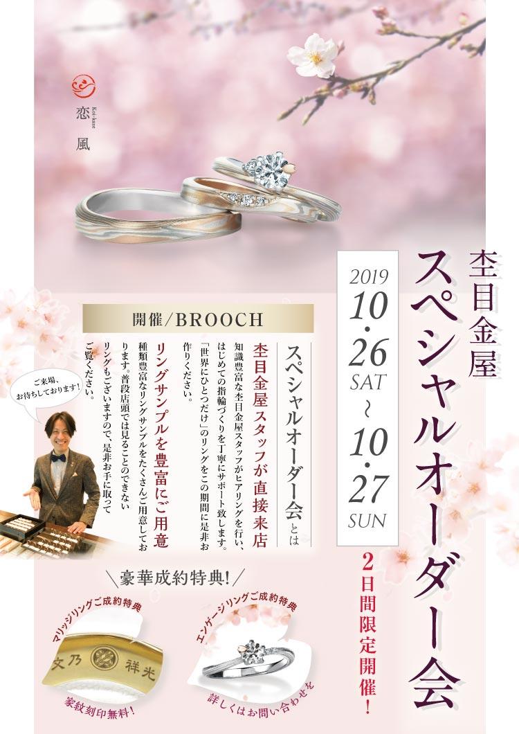 杢目金屋 スペシャルオーダー会2019年10月26日・27日