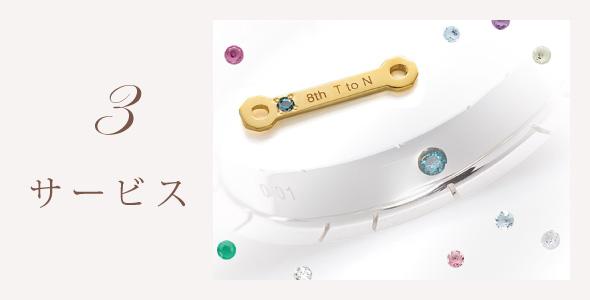 結婚指輪・婚約指輪BROOCHサービス