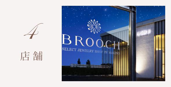 新潟の指輪・婚約指輪BROOCH店舗