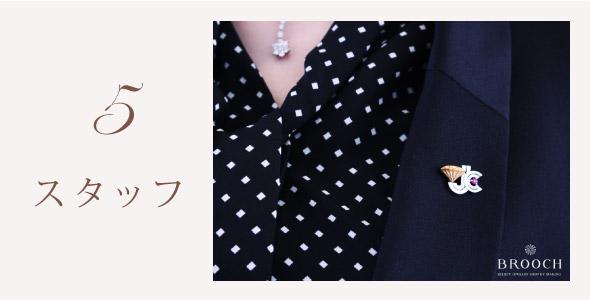 新潟の指輪・婚約指輪BROOCHスタッフ