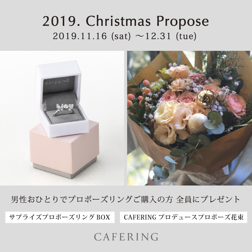 CAFE RING 2019Christmas Propose