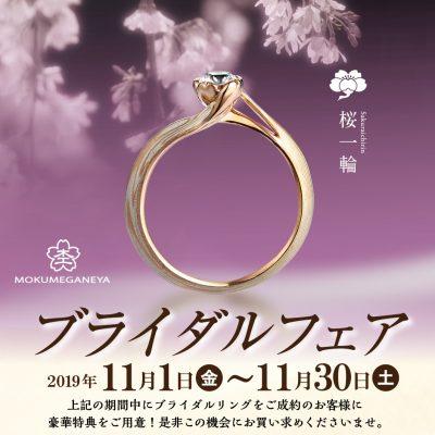 新潟 結婚指輪 婚約指輪 マリッジリング エンゲージリング 杢目金屋 もくめがねや 木目 ダイヤモンド 内石 刻印