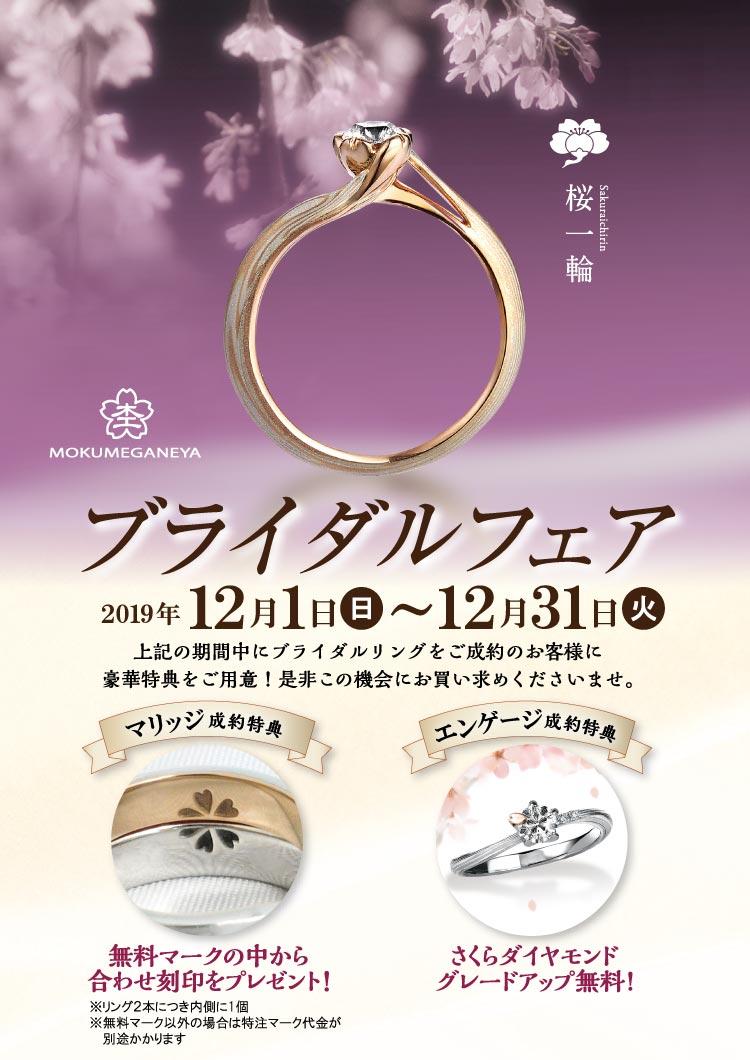杢目金屋 ブライダルフェア 2019.12