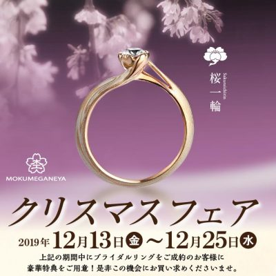 杢目金屋 クリスマスブライダルフェア 2019.12