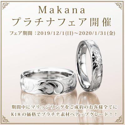 マカナ Makana ハワイアンジュエリー プラチナ 彫り マリッジリング エンゲージリング 結婚指輪 婚約指輪 ブライダル